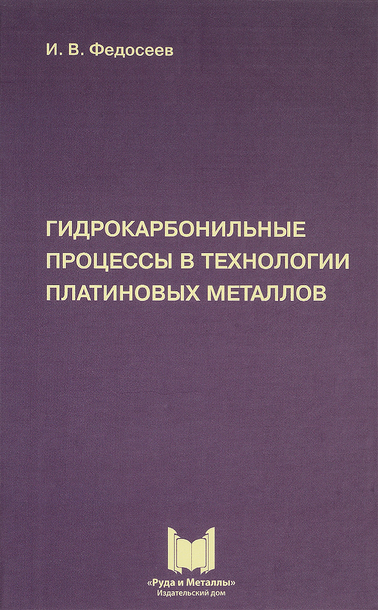 И. В. Федосеев Гидрокарбонильные процессы в технологии платиновых металлов