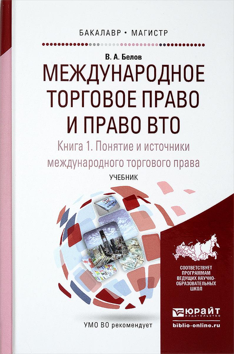Международное торговое право и право ВТО. Учебник в 3 книгах. Книга 1