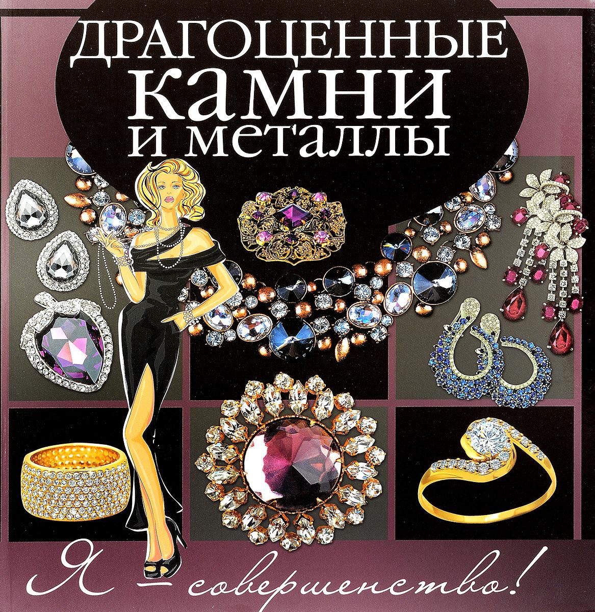 А. Г. Лаворенко, Т. М. Морозова Драгоценные камни и металлы драгоценные камни и металлы