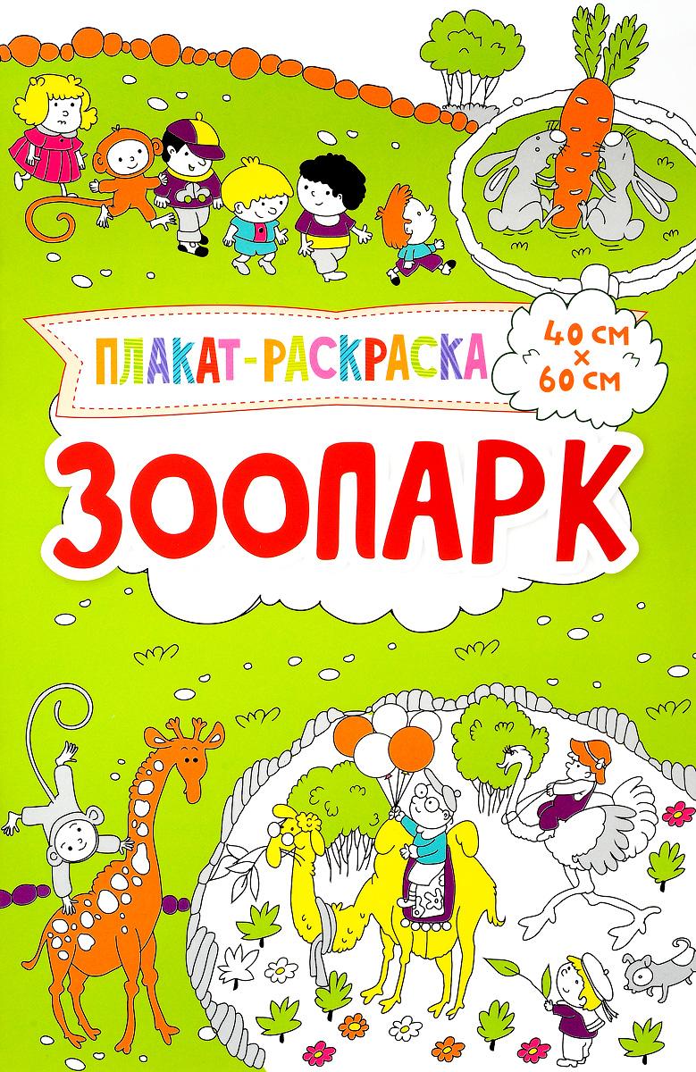 И. В. Потапенко Зоопарк. Плакат-раскраска блокнот в пластиковой обложке mind ulness лаванда формат малый 64 страницы