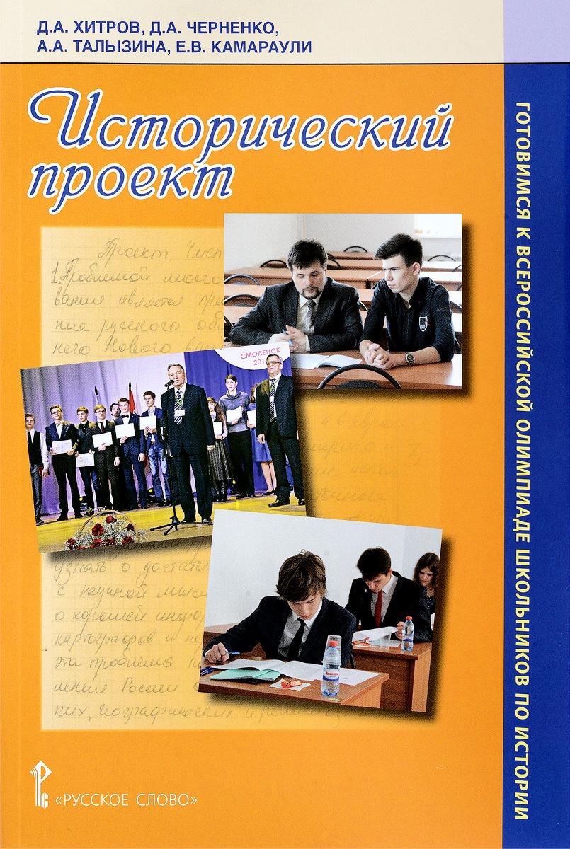 Исторический проект. Готовимся к всероссийской  олимпиаде школьников  по истории