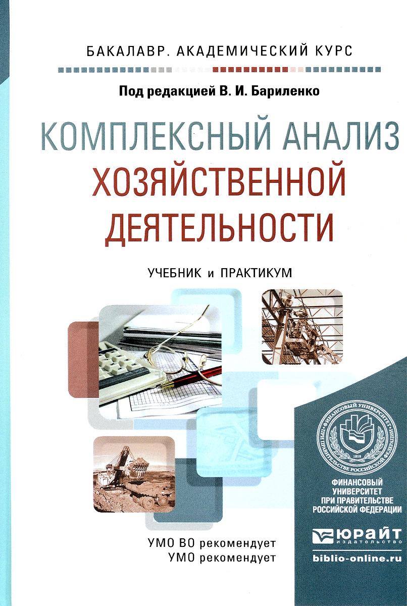 Комплексный анализ хозяйственной деятельности. Учебник и практикум