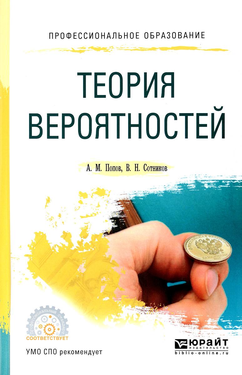 А. М. Попов, В. Н. Сотников Теория вероятностей. Учебное пособие генераторы случайных чисел математическая теория