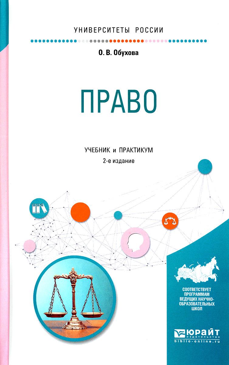 Zakazat.ru: Право. Учебник и практикум. О. В. Обухова