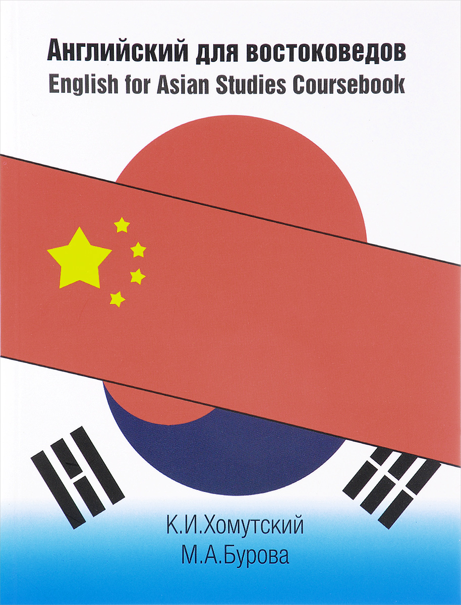 Английский для востоковедов. Учебное пособие / English for Asian Studies Coursebook