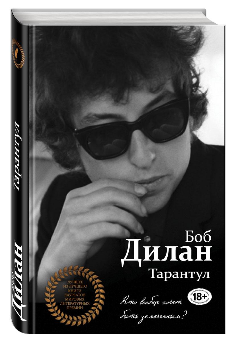 Боб Дилан Тарантул тарантул боб дилан