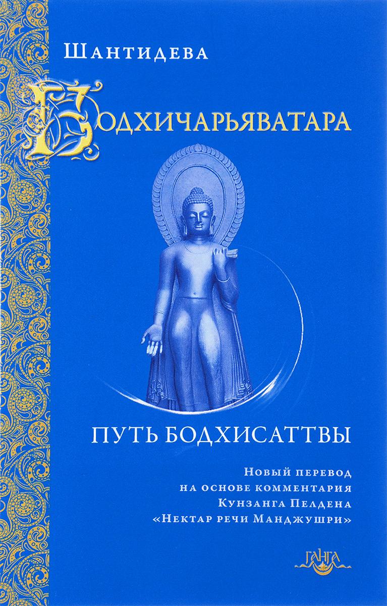 Шантидева Бодхичарьяватара. Путь бодхисаттвы шантидева путь бодхисаттвы бодхичарья аватара
