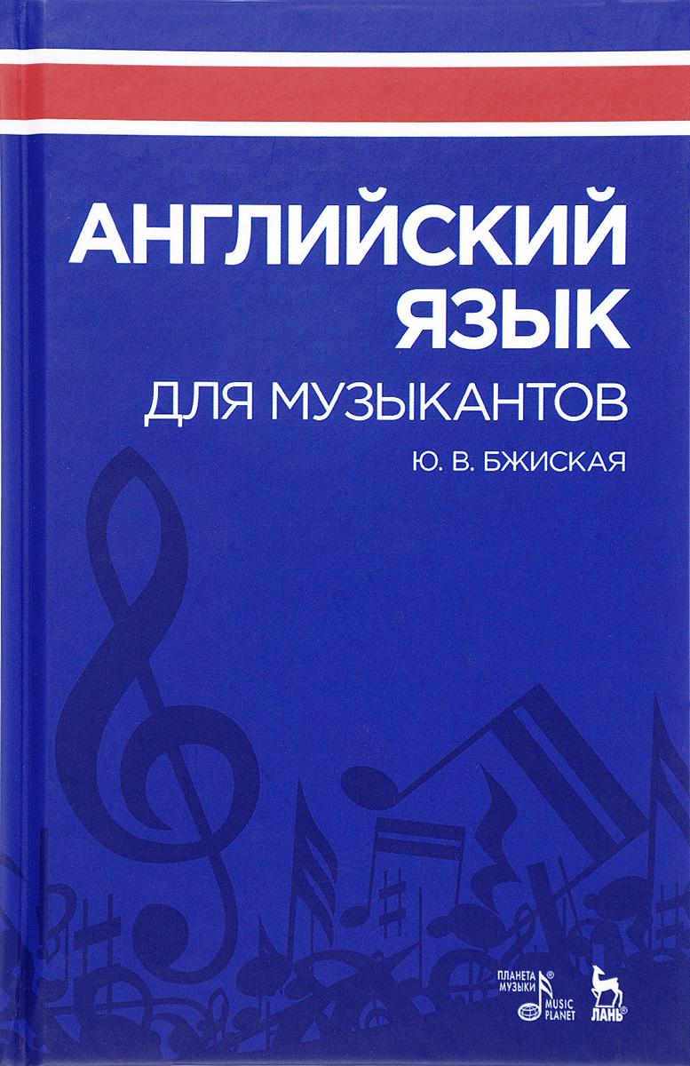 Ю. В. Бжиская Английский язык для музыкантов. Учебное пособие