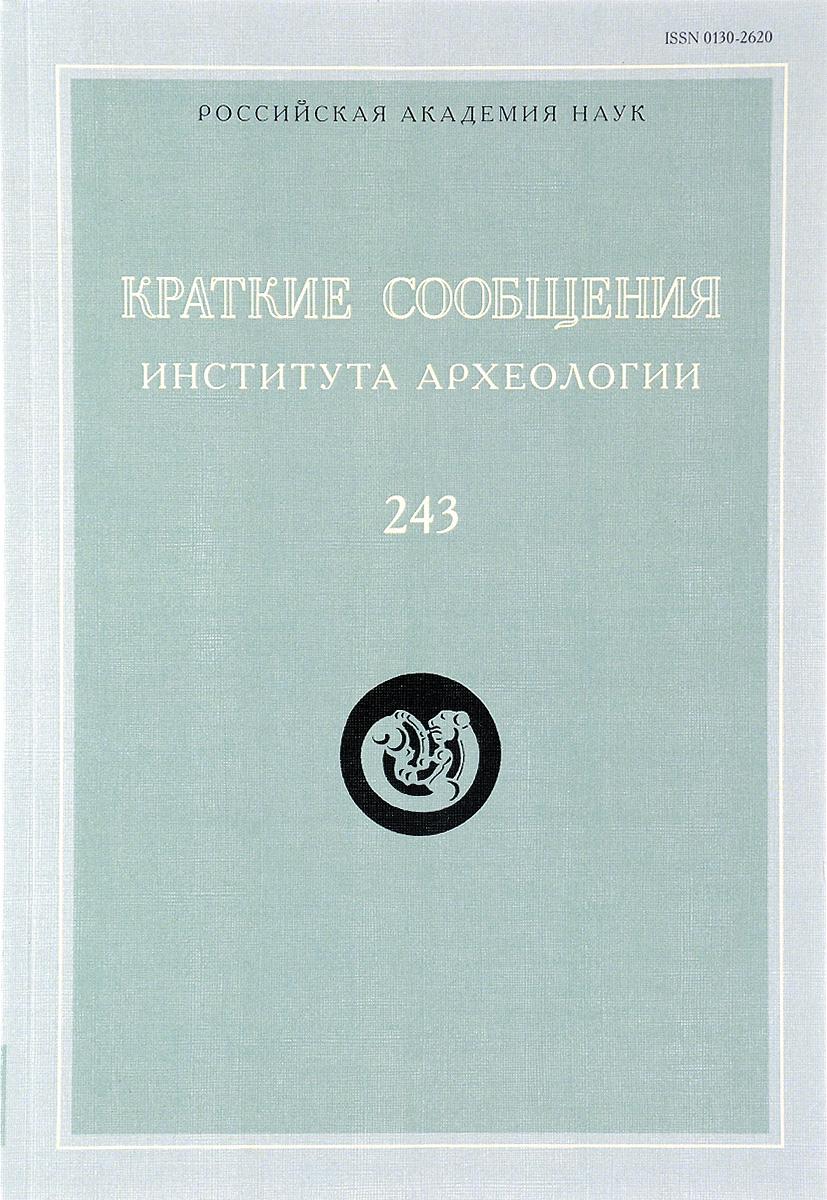 Zakazat.ru: Краткие сообщения Института археологии. Выпуск 243