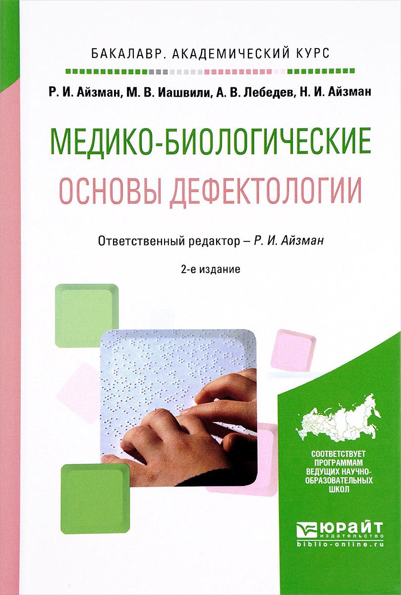 Медико-биологические основы дефектологии. Учебное пособие