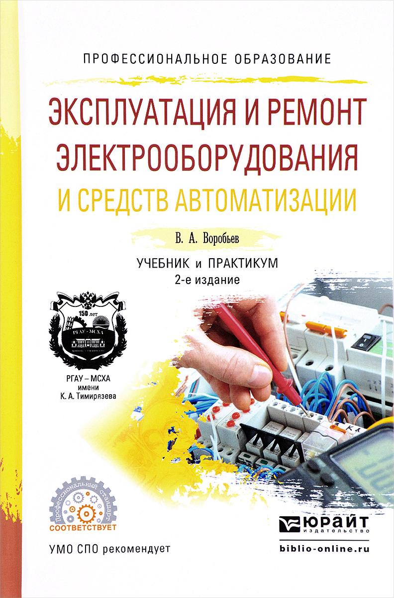 В. А. Воробьев Эксплуатация и ремонт электрооборудования и средств автоматизации. Учебник и практикум