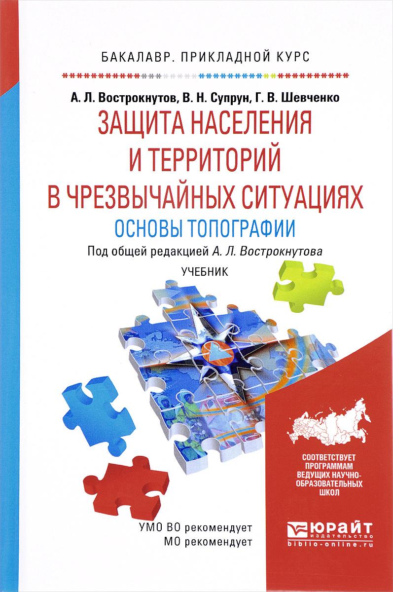 Защита населения и территорий в условиях чрезвычайных ситуаций. Основы топографии. Учебник