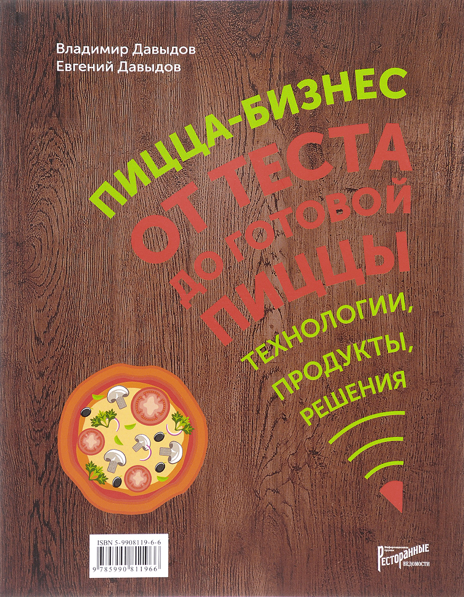 Владимир Давыдов, Евгений Давыдов Пицца-бизнес. От теста до готовой пиццы. Технологии, решения, ингредиенты эксмо от пиццы до песто