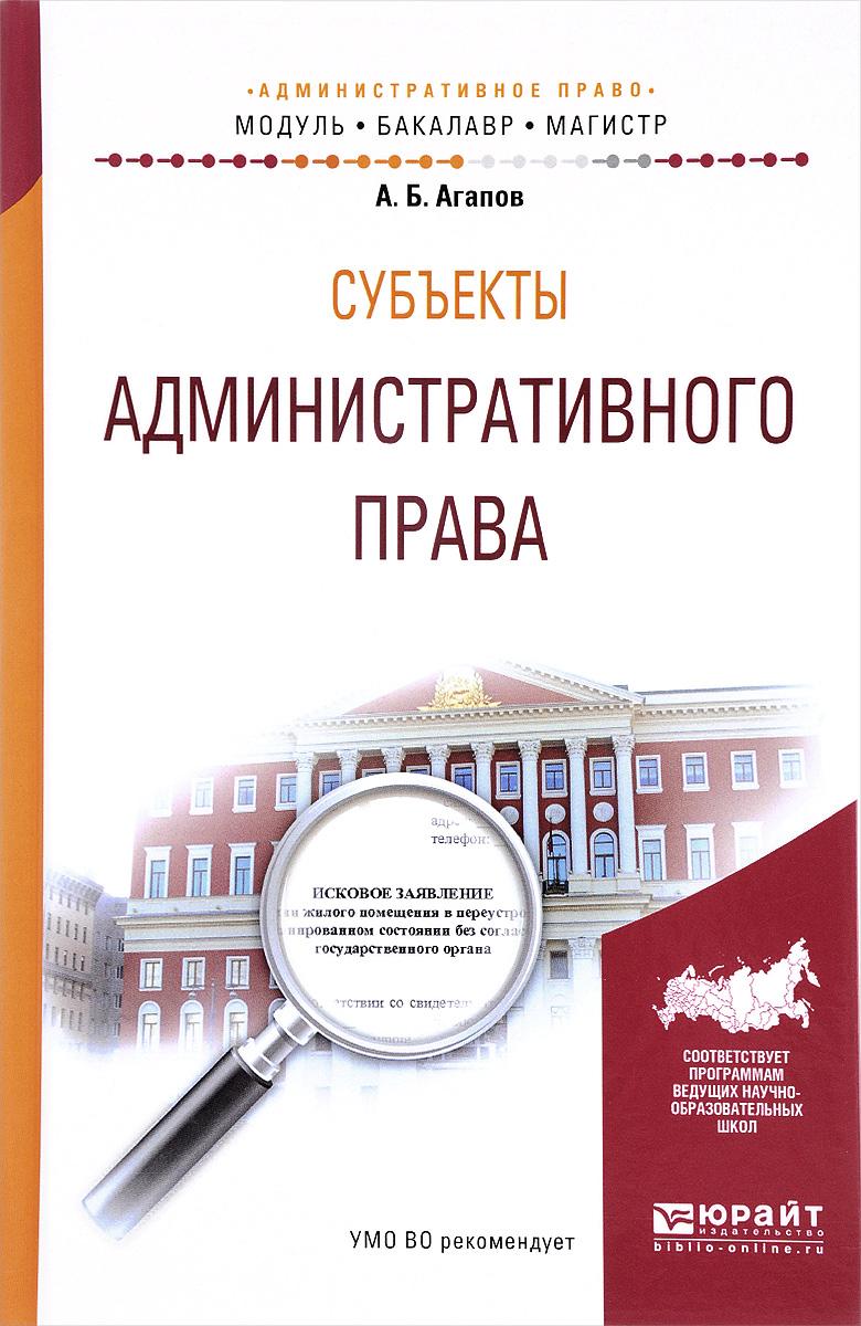 Субъекты административного нрава. Учебное пособие