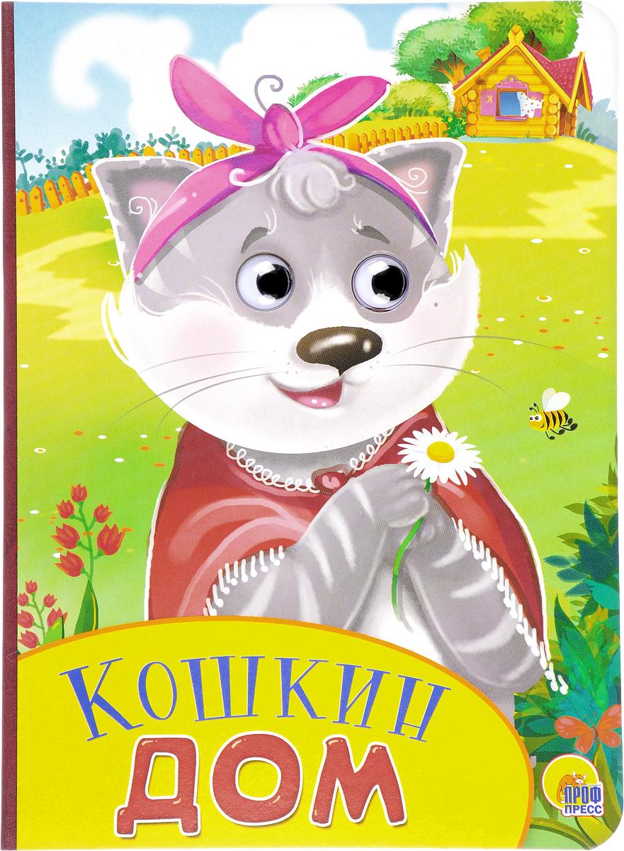 Кошкин дом светлана васильевна жарникова истоки фольклора русского севера