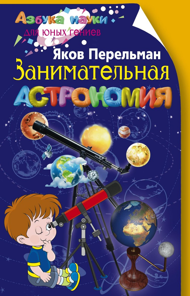 Яков Перельман Занимательная астрономия картленд барбара звездное небо гонконга