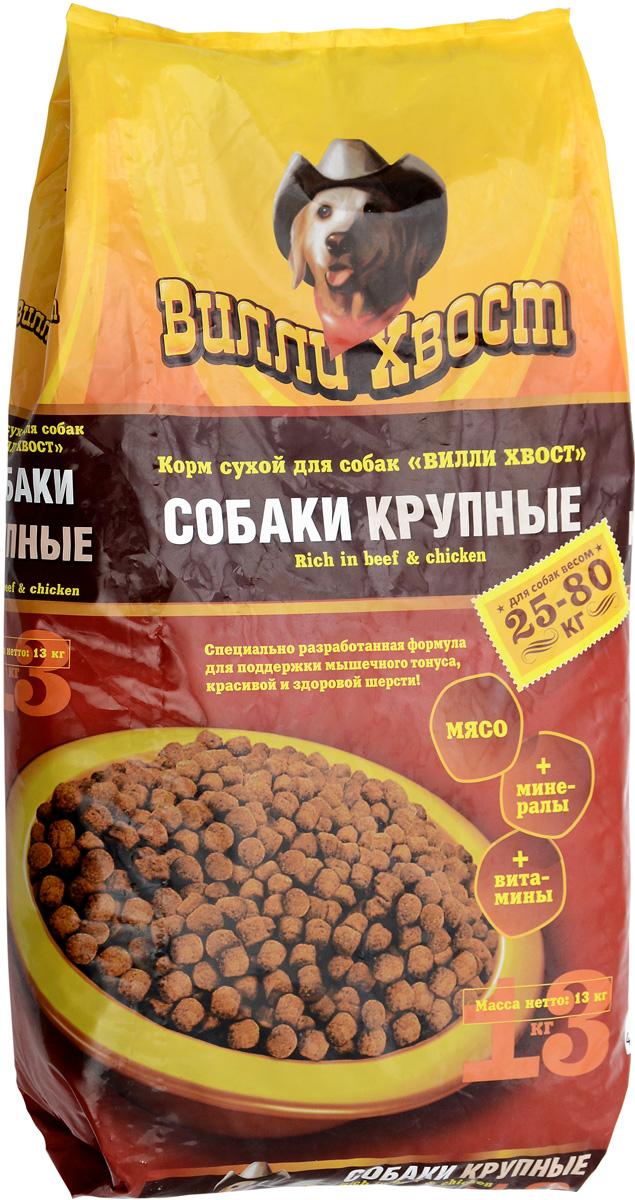 Корм сухой Вилли Хвост, для собак крупных пород, 13 кг корм для собак всех пород ориджен эдалт цыпленок индейка рыба меш 13 кг