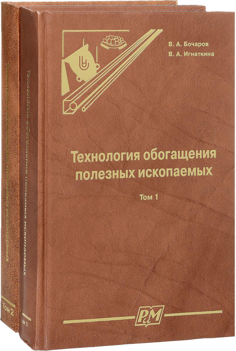 В. А. Бочаров, В. А. Игнаткина Технология обогащения полезных ископаемых. В 2 томах (комплект из 2 книг)