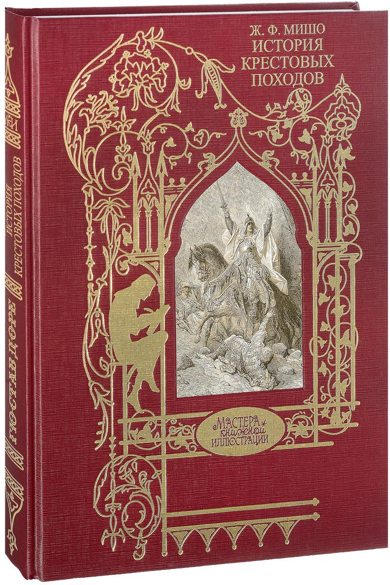 Жозеф Франсуа Мишо История крестовых походов книги эксмо священная история в иллюстрациях гюстава доре перекидной