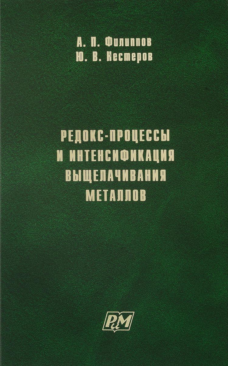 Редокс-процессы и интенсификация выщелачивания металлов. А. П. Филиппов, Ю. В. Нестеров