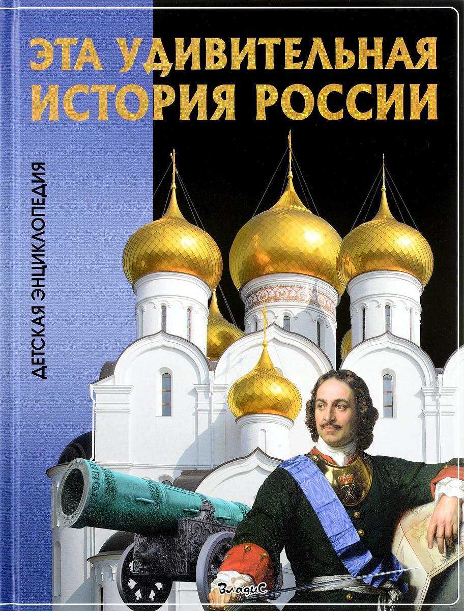 Zakazat.ru: Эта удивительная история России