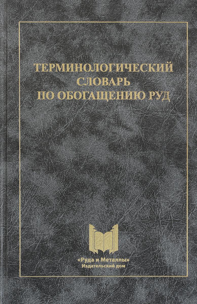 Терминологический словарь по обогащению руд в а косьянов методические основы формирования горно металлургического кластера в южной якутии