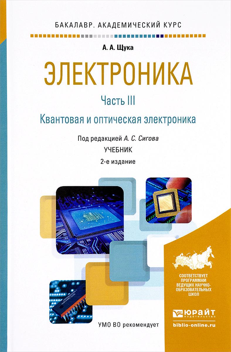 А. А. Щука Электроника. Учебник. В 4 частях. Часть 3. Квантовая и оптическая электроника