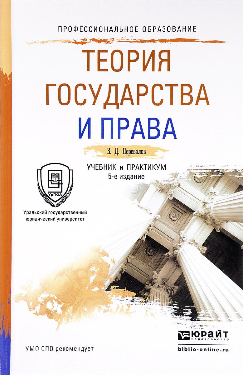 В. Д. Перевалов Теория государства и права. Учебник и практикум данил винницкий российское налоговое право