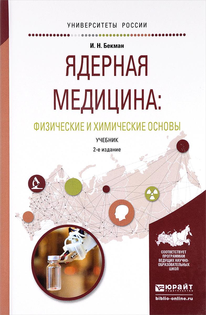 Ядерная медицина. Физические и химические основы. Учебник