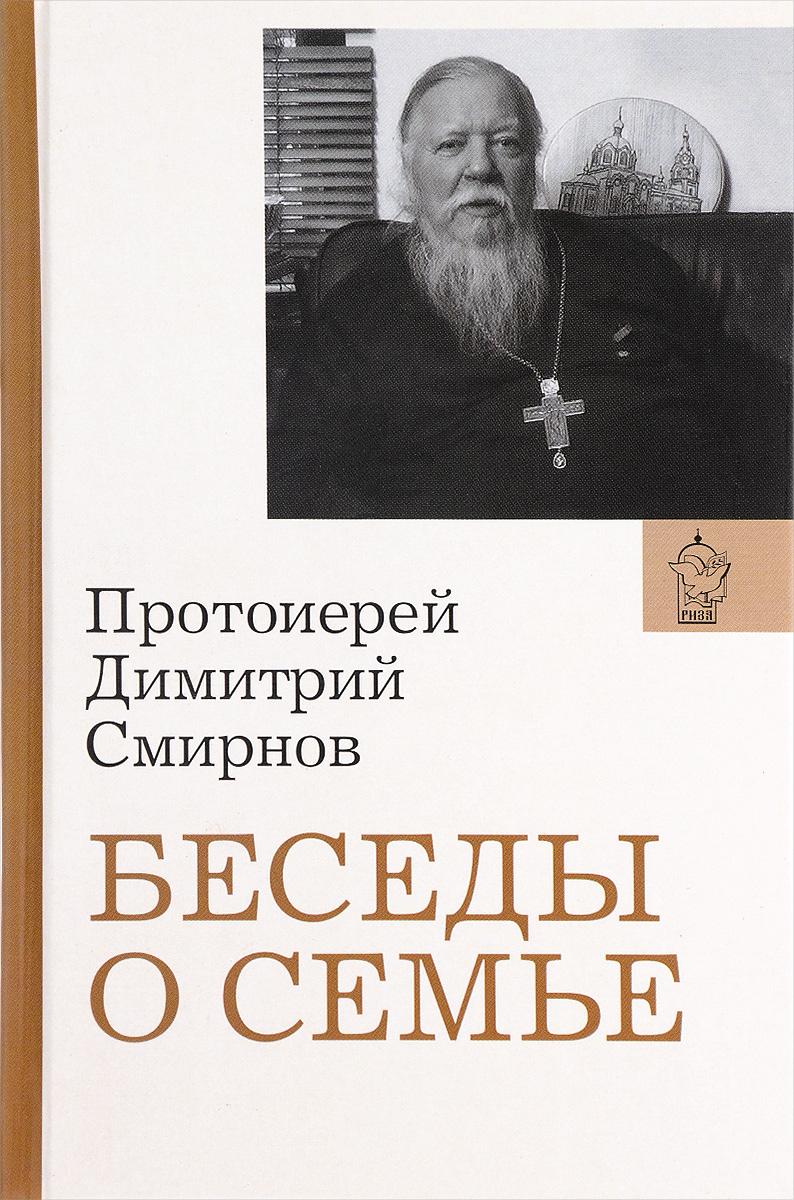Протоиерей Димитрий Смирнов Беседы о семье духовные беседы 1 cd