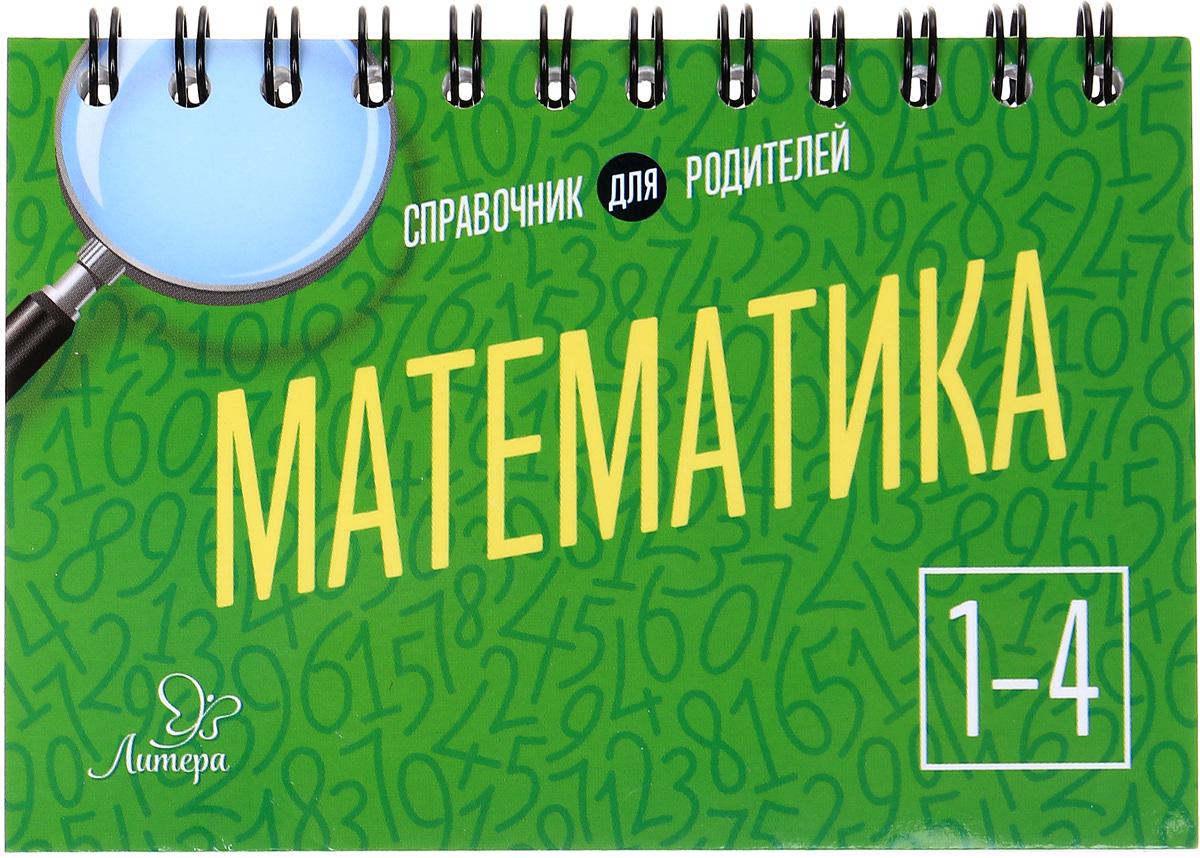 О. Д. Ушакова Математика. 1-4 класс сычева г лучшие нестандартные уроки в начальной школе математика