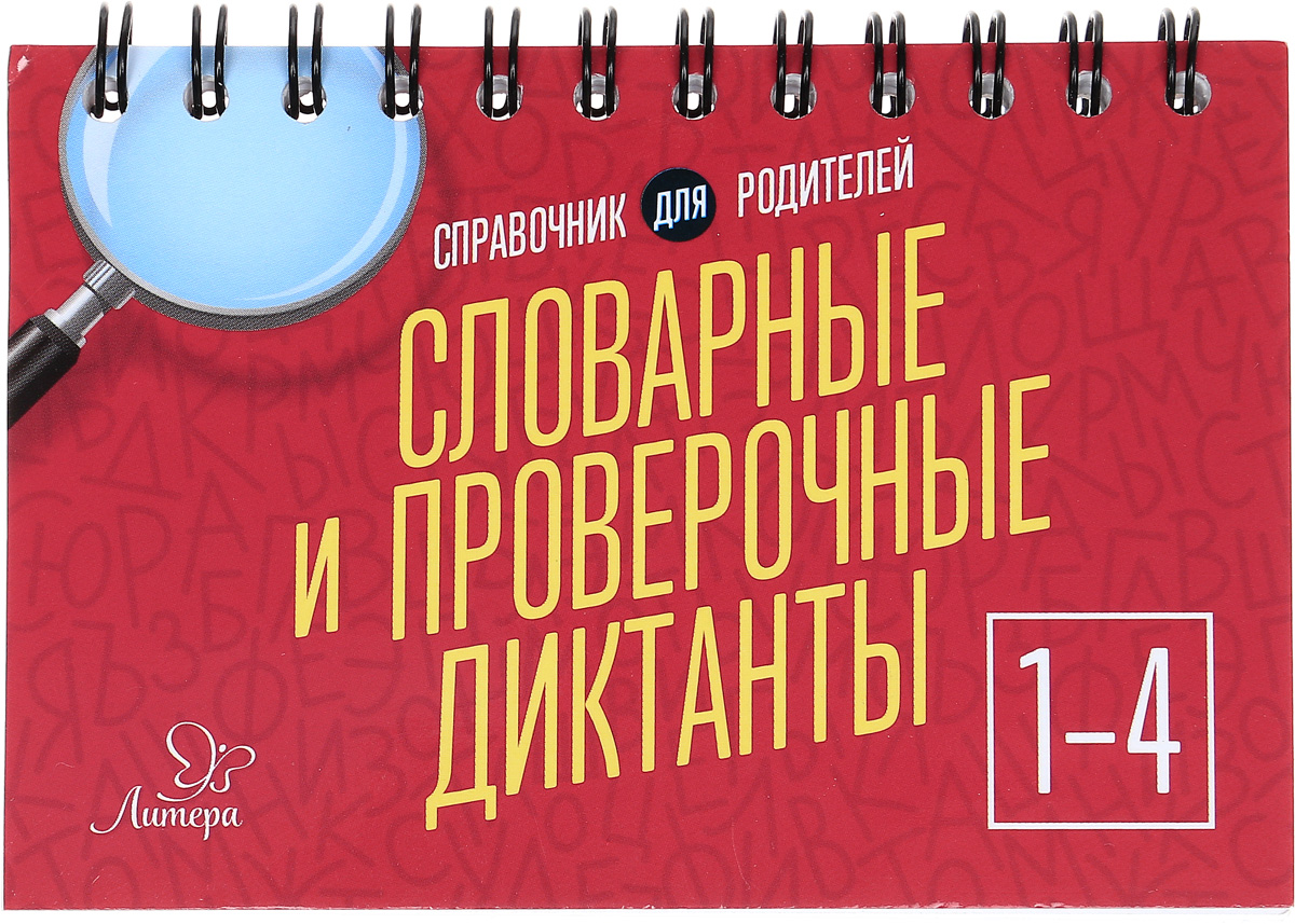 О. Д. Ушакова Словарные и проверочные диктанты. 1-4 классы