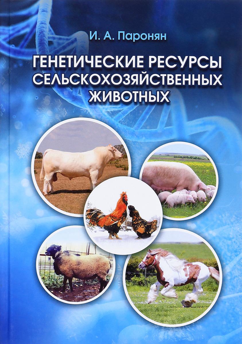 И. А. Паронян Генетические ресурсы сельскохозяйственных животных. Учебник в а бекенев технология разведения и содержания свиней