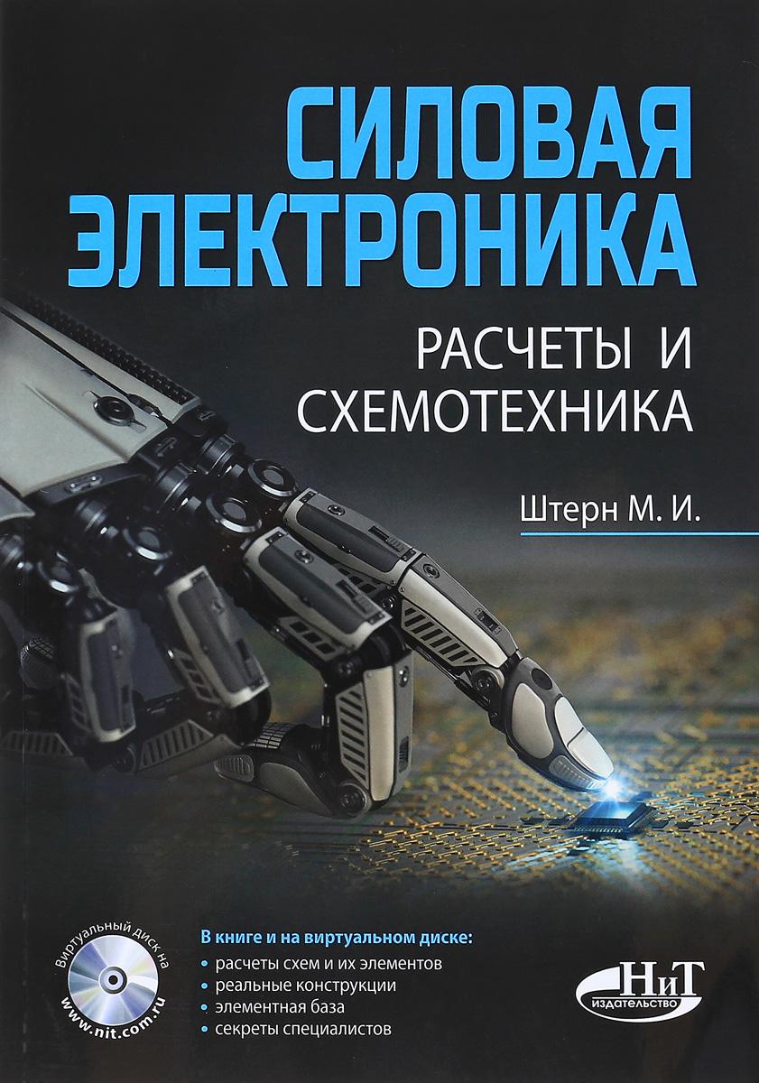 М. И. Штерн Силовая электроника. Расчеты и схемотехника магазин электроники никс