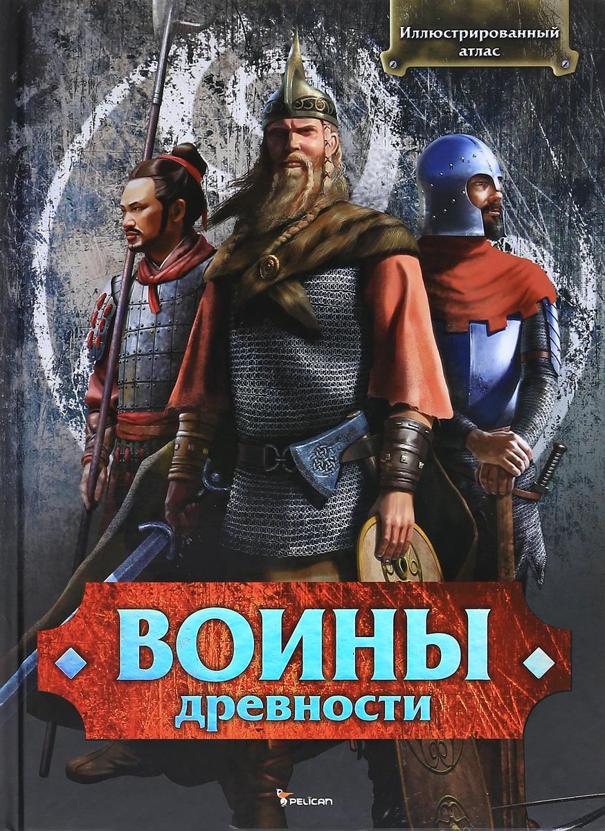 Воины древности. Иллюстрированный атлас