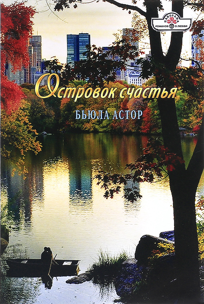 Бьюла Астор Островок счастья экоан кевин