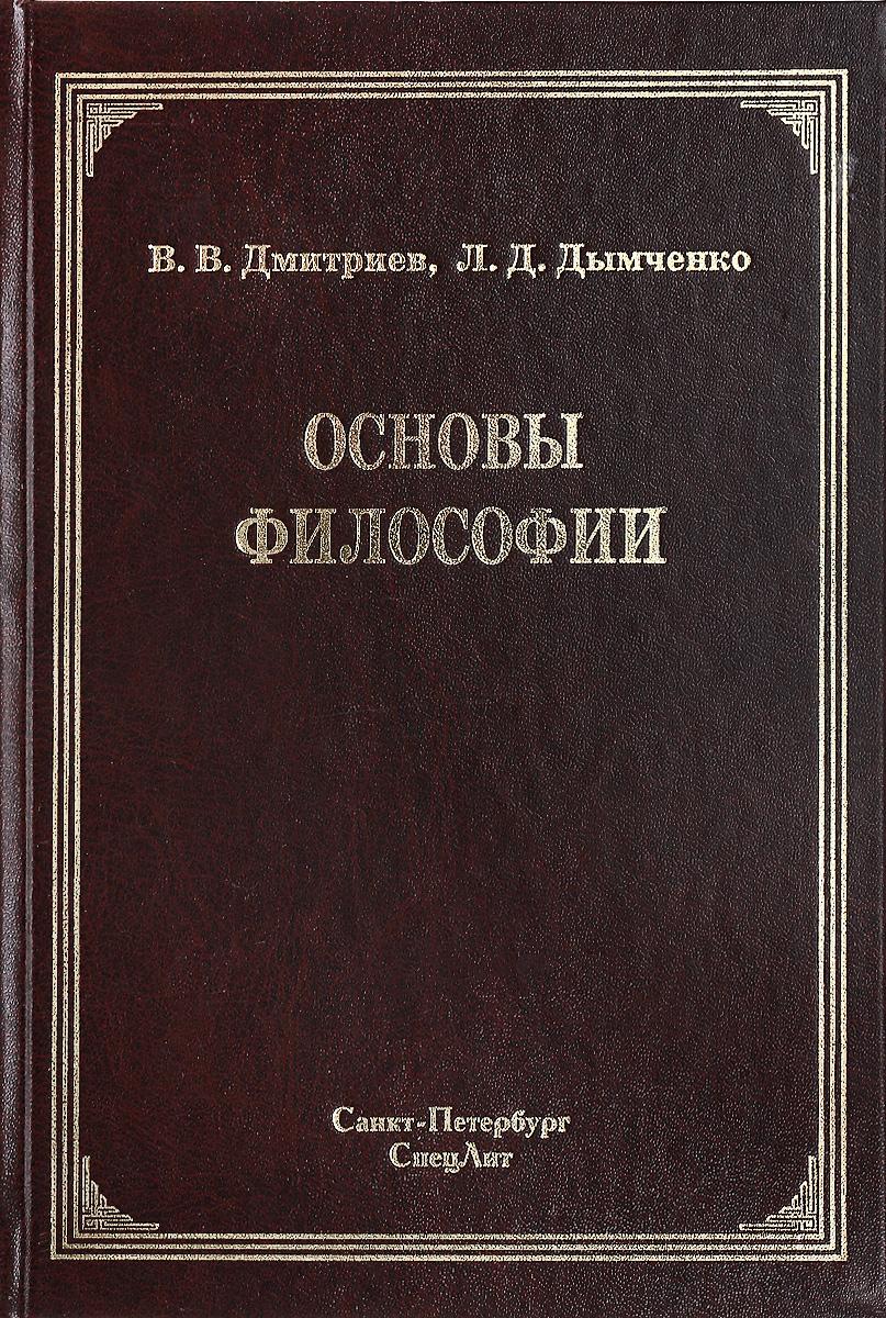 В. В. Дмитриев, Л. Д. Дымченко Основы философии. Учебник цена 2017