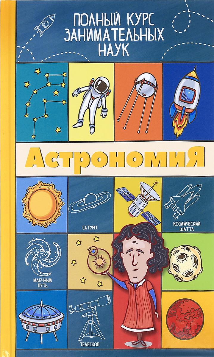 Л. Д. Вайткене Астрономия гусев и астрономия