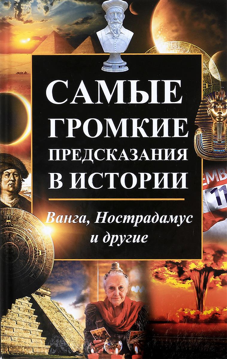 Самые громкие предсказания в истории. Ванга, Нострадамус и другие. М. А. Константинов