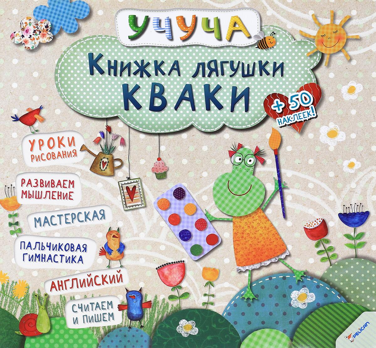 Книжка лягушки Кваки (+ 50 наклеек)
