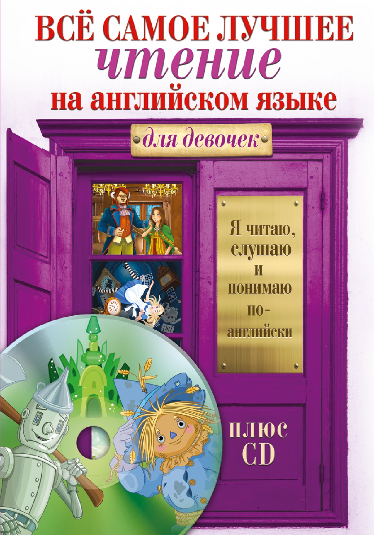Всё самое лучшее чтение на английском языке для девочек (+ CD)