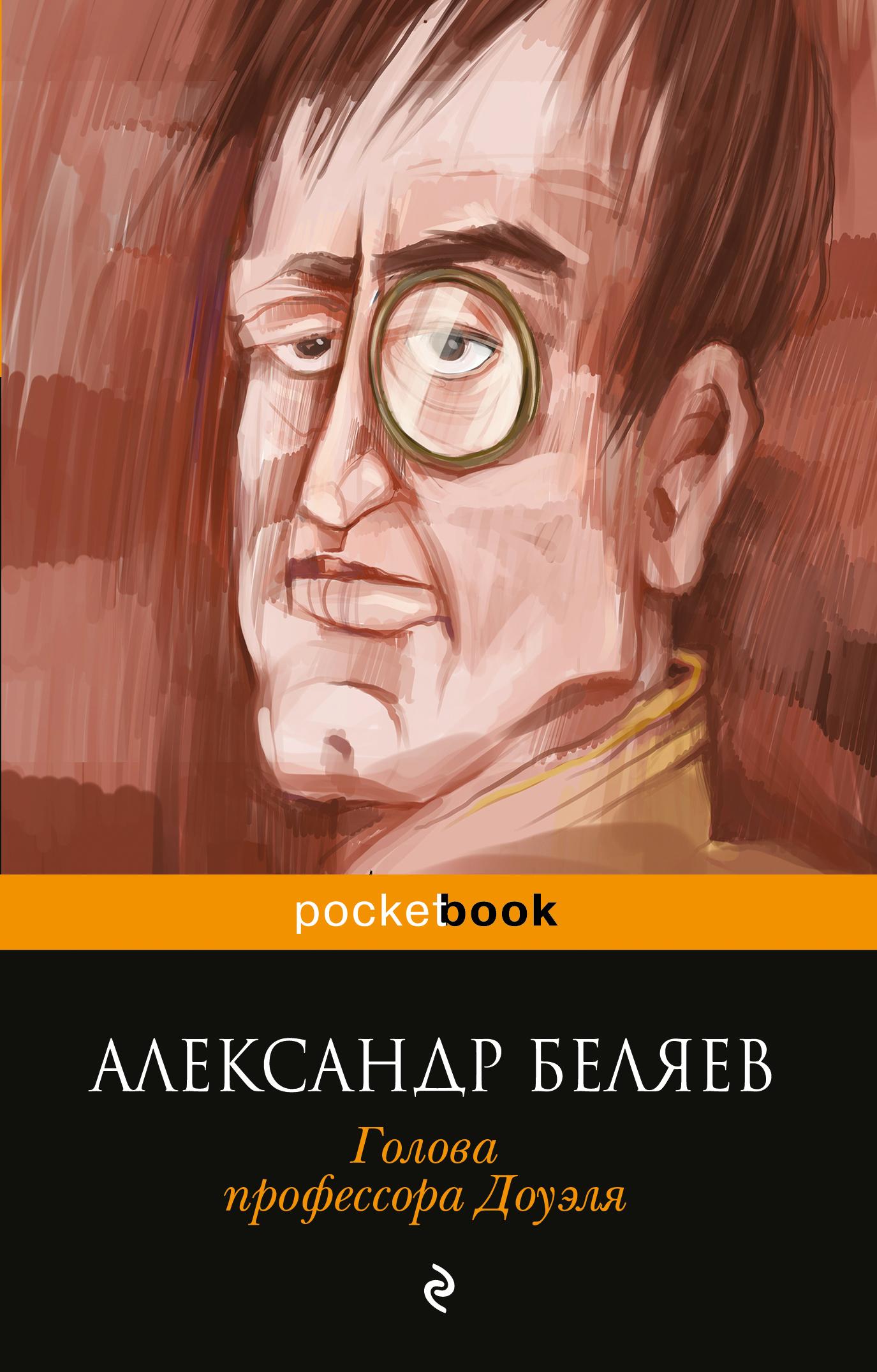 Александр Беляев Голова профессора Доуэля александр беляев на пороге великих открытий