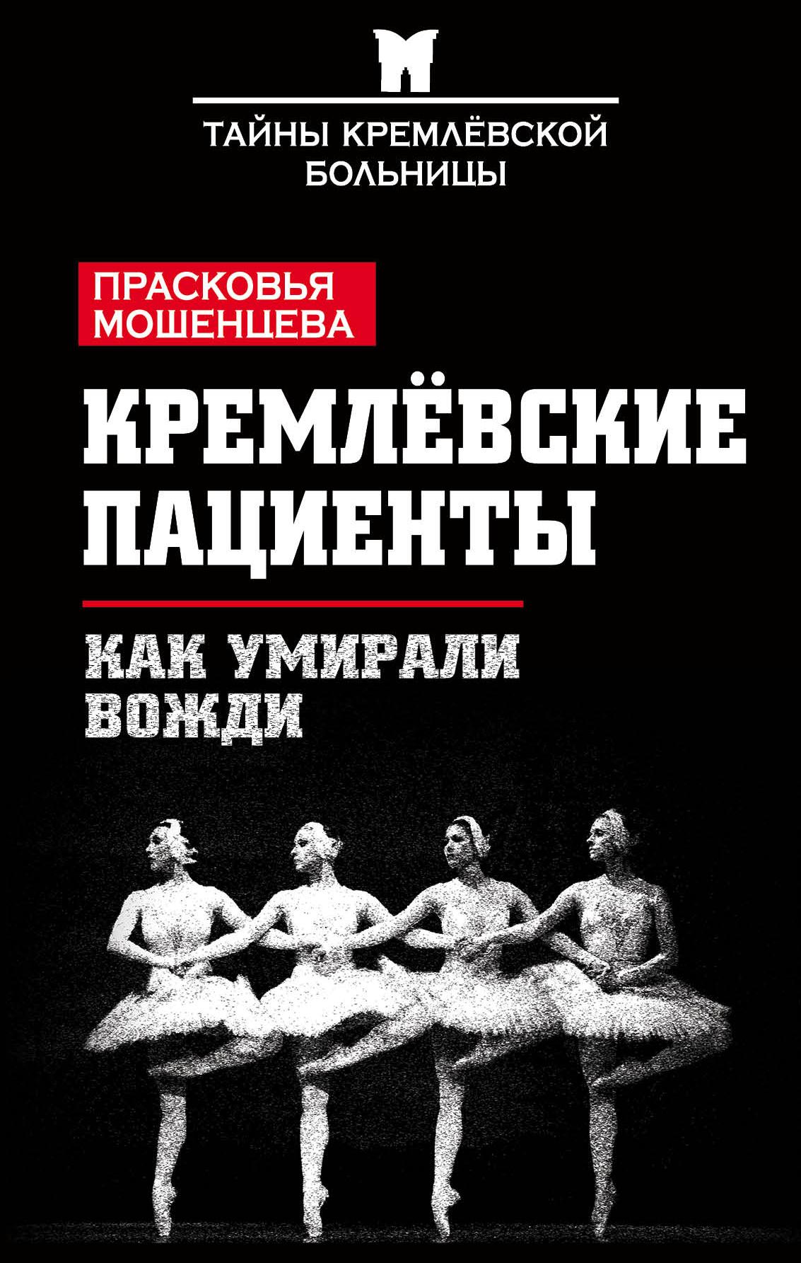 Кремлевские пациенты. Как умирали вожди