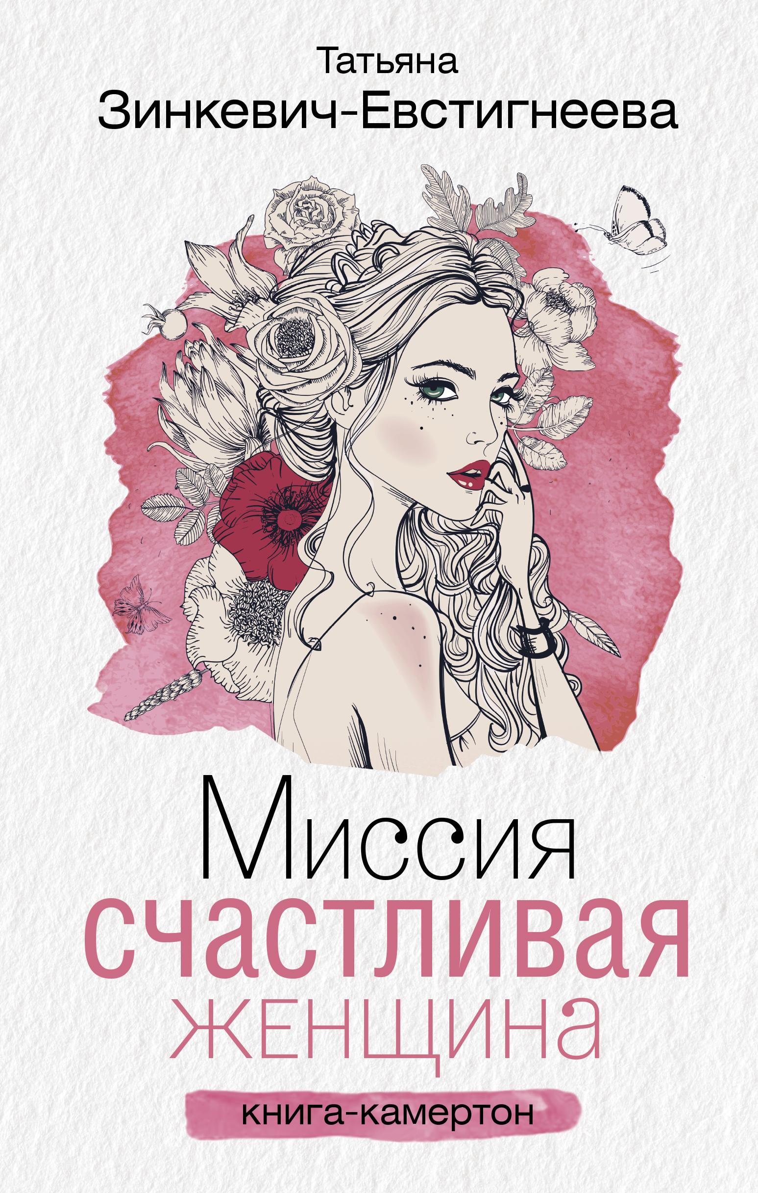 Зинкевич-Евстигнеева Татьяна Миссия. Счастливая женщина книга гормоны счастья купить