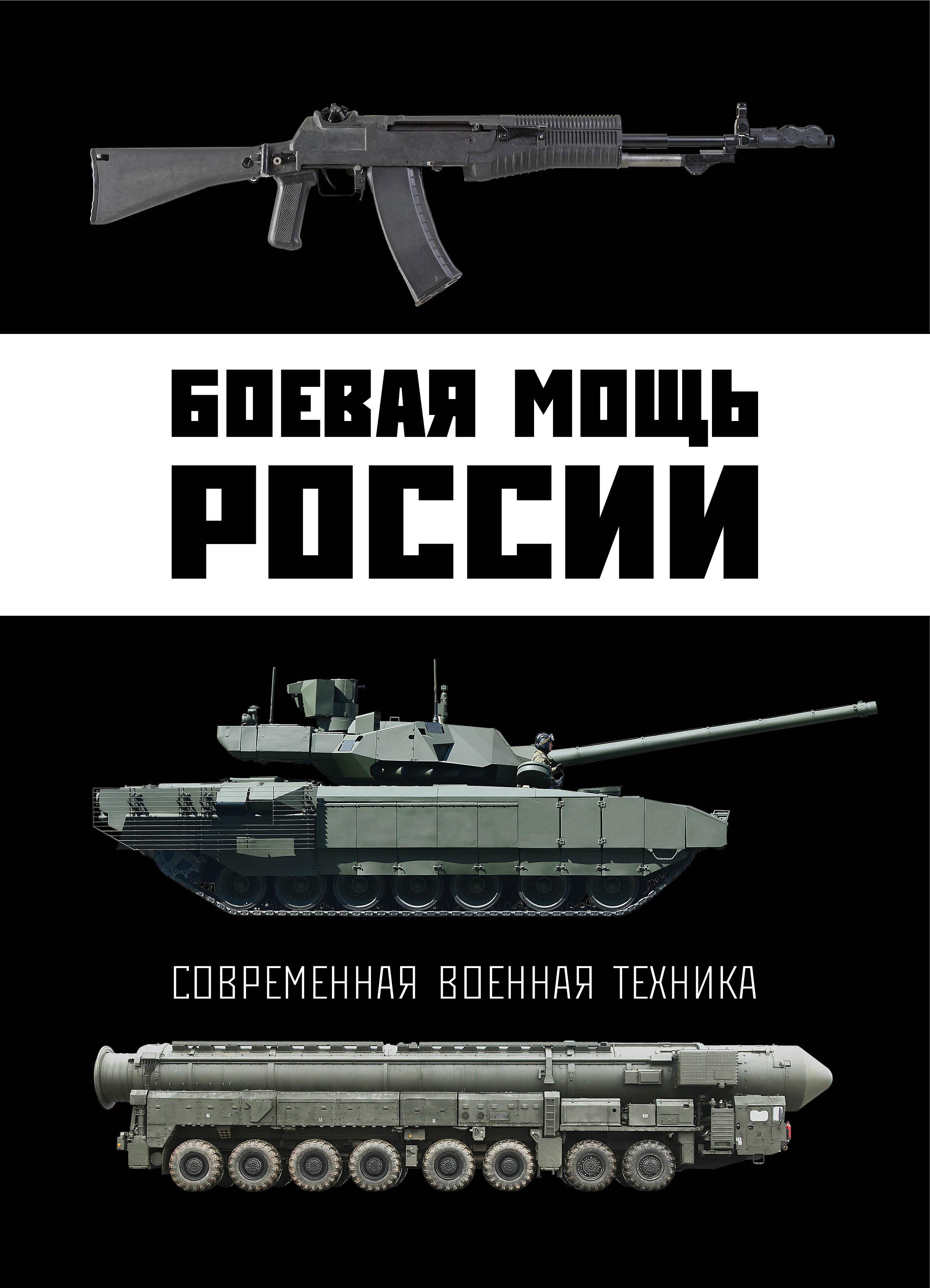 Шунков Виктор Боевая мощь России. Современная военная техника