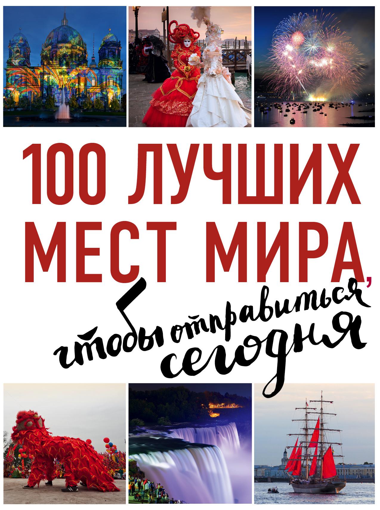 Татьяна Томилова 100 лучших мест мира, чтобы отправиться сегодня эксмо 365 лучших мест чтобы отправиться сегодня