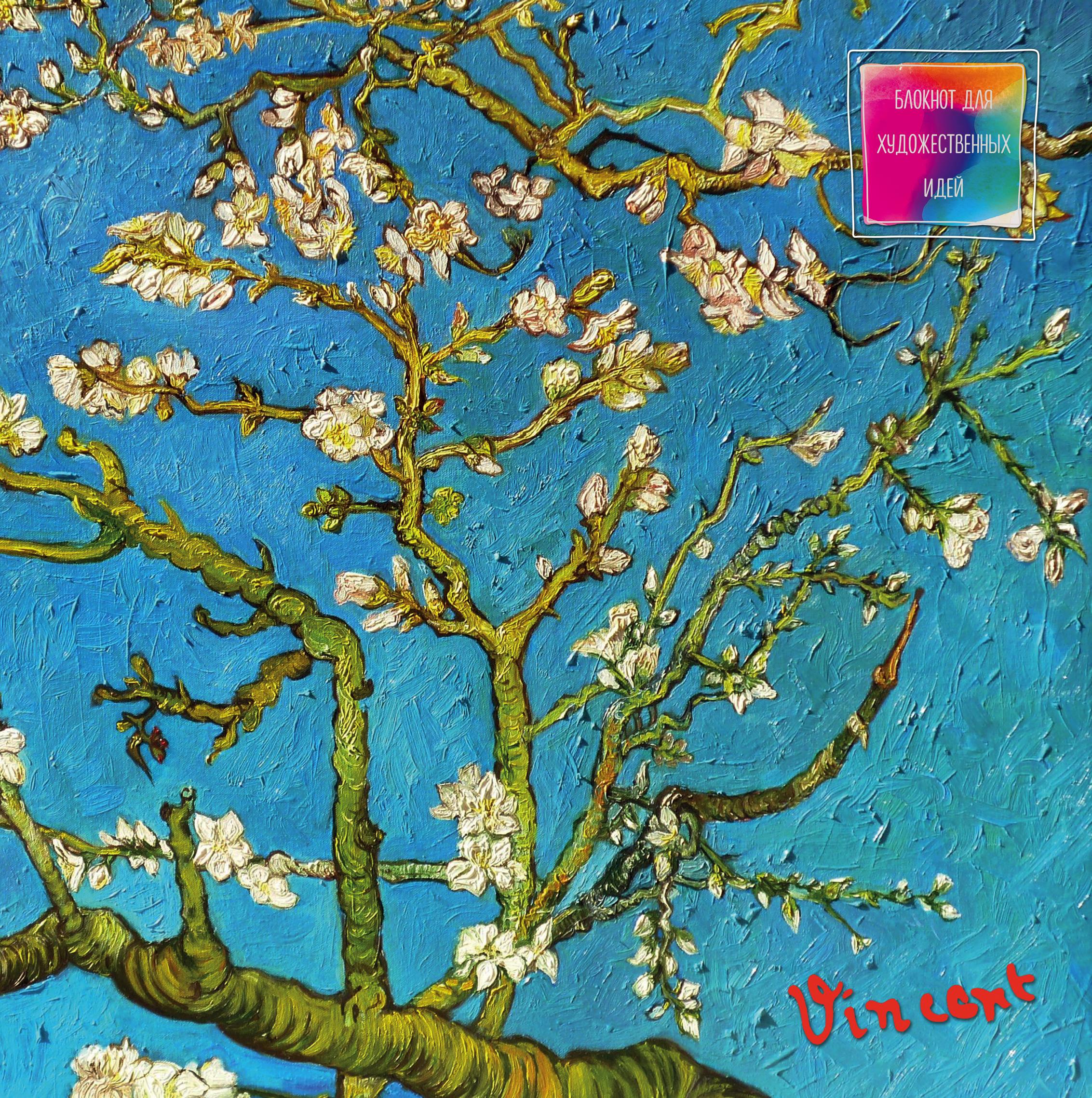 Ван Гог. Цветущие ветки миндаля. Блокнот для художественных идей наборы для рисования molly набор для рисования ван гог цветущие маки и ромашки