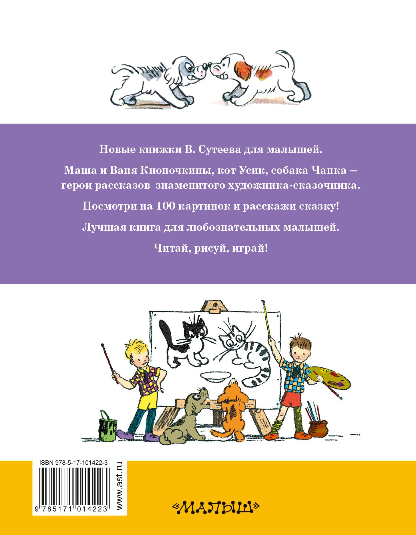 Сутеев Владимир Григорьевич. 100 картинок