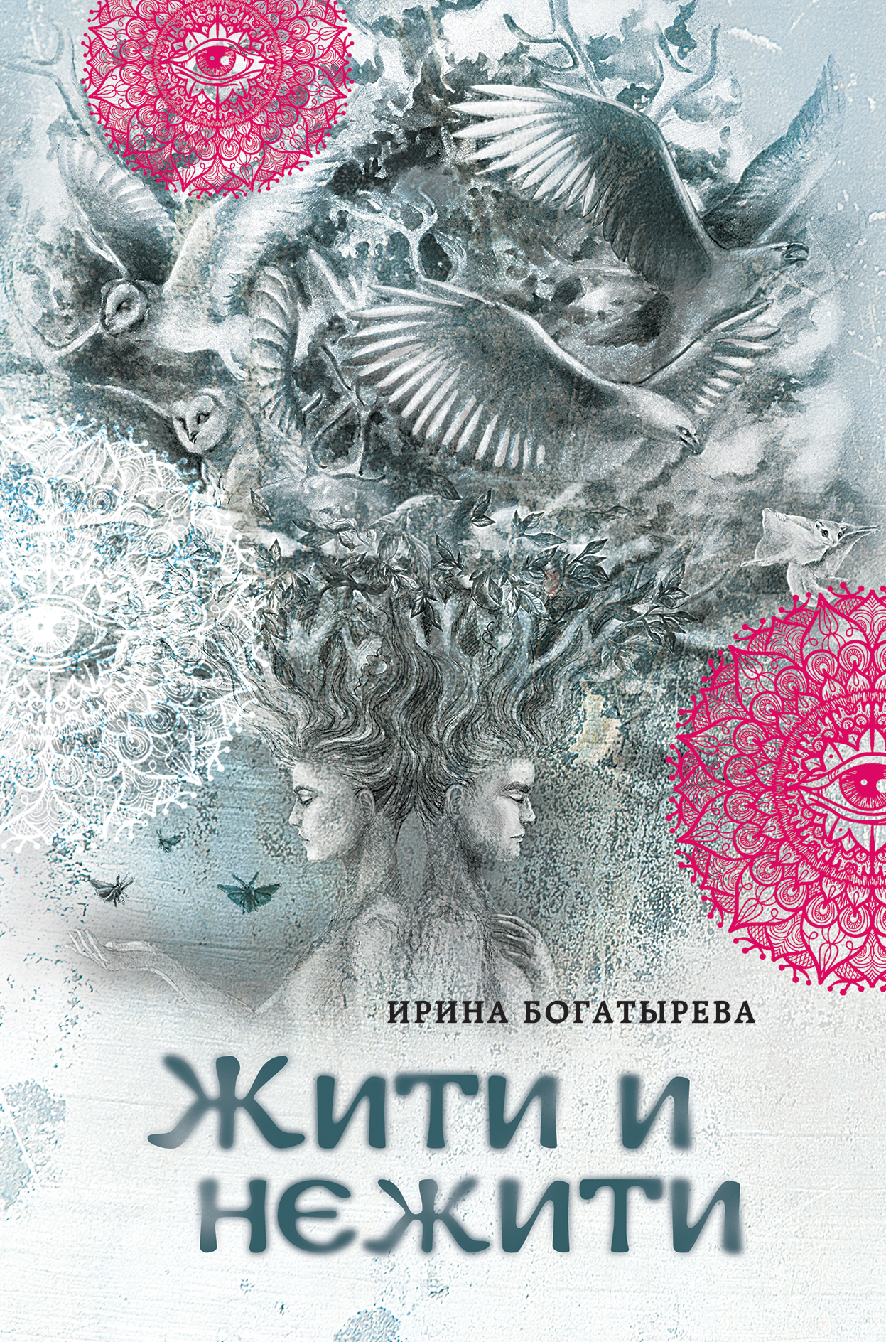 Богатырева Ирина Сергеевна Жити и нежити