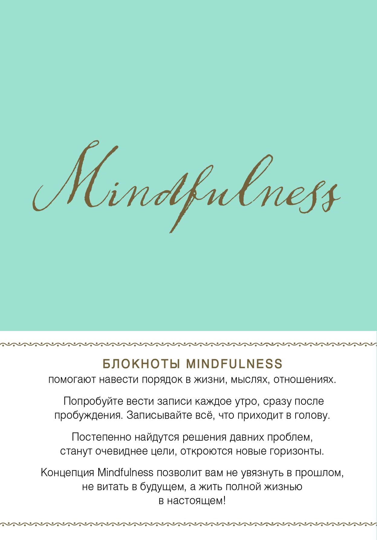 Mindfulness. Утренние страницы. Блокнот mind ulness утренние страницы лимон скругленные углы